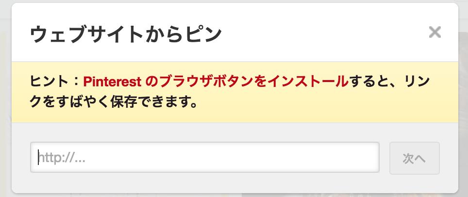 ピンタレスト URL入力