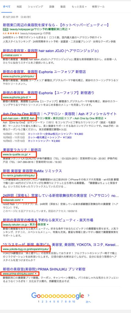 ドメイン 検索結果