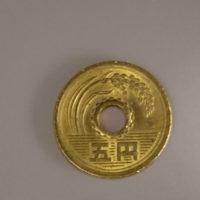 5円 ご縁