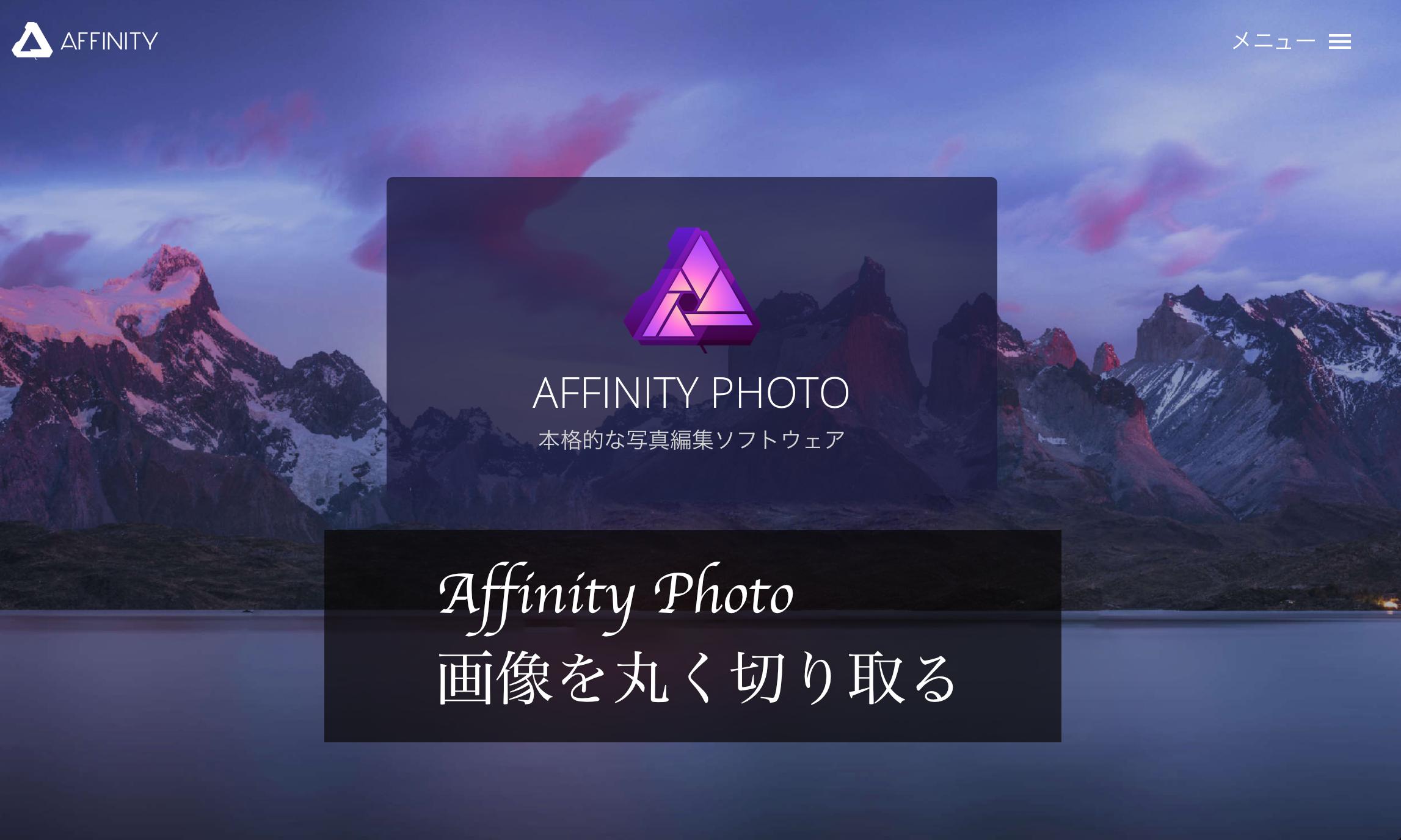 Affinity Photo 画像を丸く切り取る