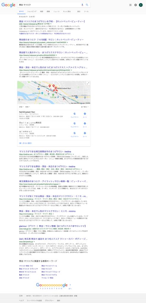 熊谷 マツエク 検索結果