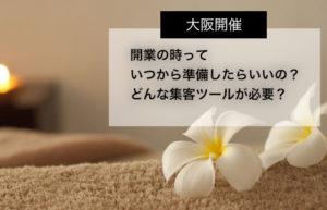 大阪ビューティガレージ セミナー