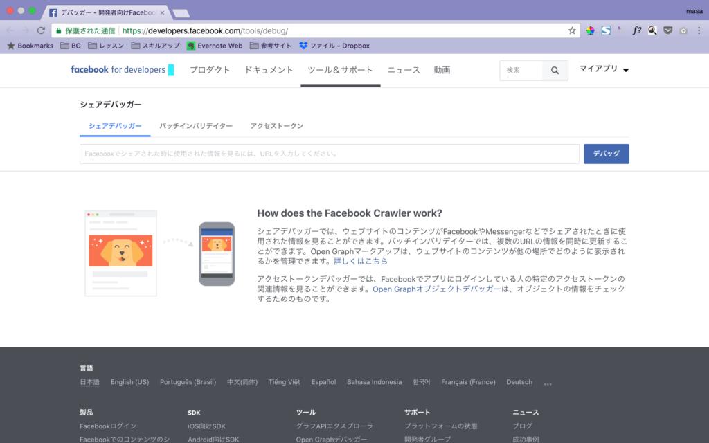 フェイスブックデバッカー
