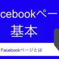 Facebookページと個人ページとの違いとは
