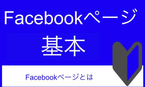 フェイスブックページ とは