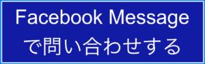 フェイスブックでお問い合わせ