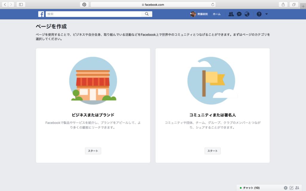 フェイスブックページ作成2