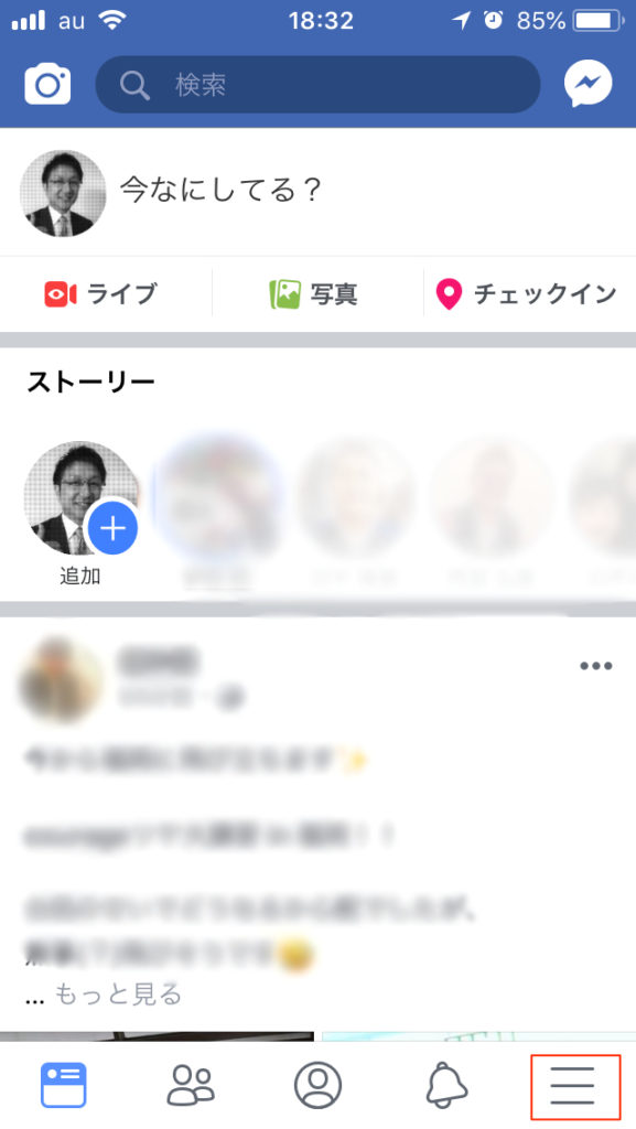 スマホ FBページ