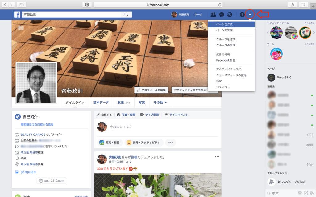 フェイスブックページ作成1