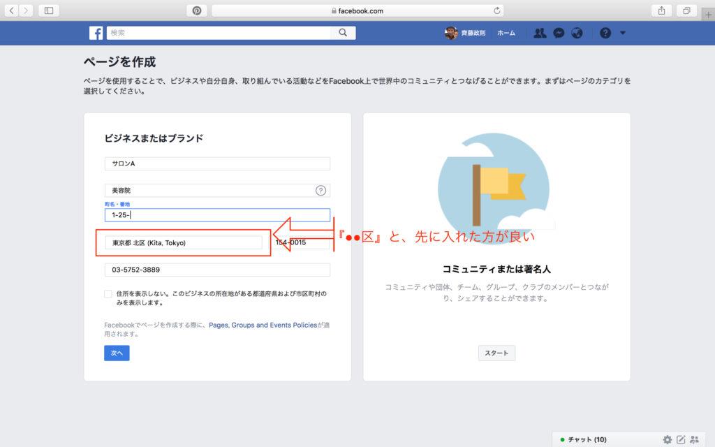 フェイスブックページ3