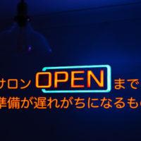 オープン準備
