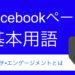 Facebook(フェイスブック)ページのリーチ・エンゲージメントとは