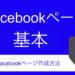 FBページ作成